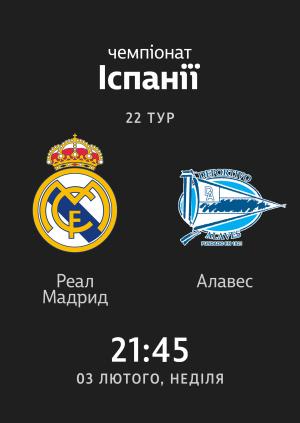 22 тур. Реал Мадрид — Алавес 3:0. Огляд матчу