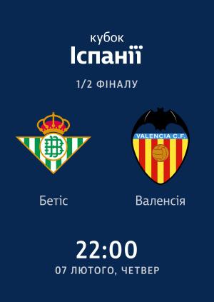 1/2 Кубка Іспанії: Бетіс - Валенсія. Гол Хоакіна.