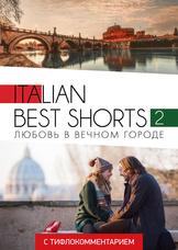 Italian best shorts 2: Любовь в вечном городе (с тифлокомментарием)