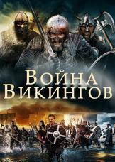Война викингов