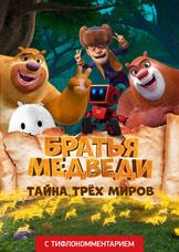 Братья Медведи: Тайна трёх миров (версия с тифлокомментарием)