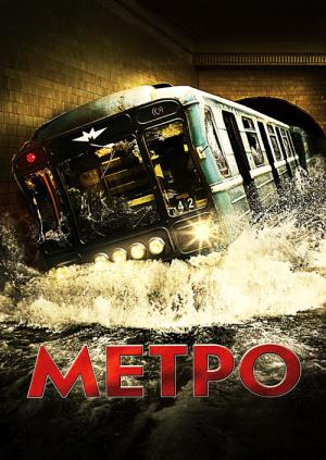 Устройства поезда метро