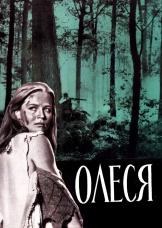 Олеся (1971)
