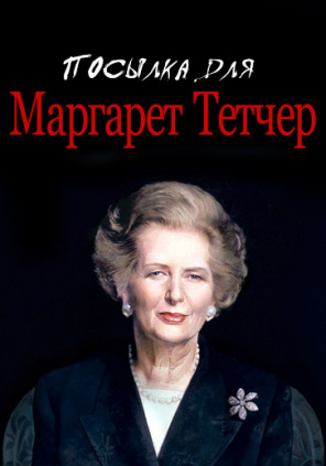 Посылка для Маргарет Тетчер