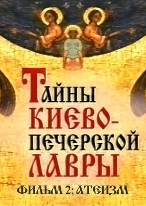 Тайны Киево-Печерской Лавры. Фильм ІІ. Атеизм