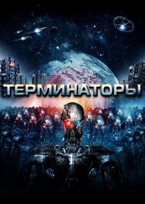 Термінатори