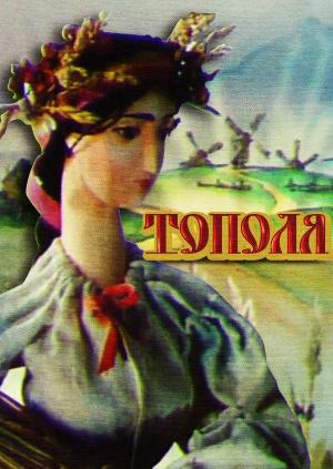 Тополя