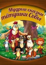 Мудрые сказки тётушки Совы (2009)