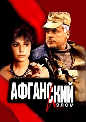 Кавказский пленник 1996 смотреть онлайн бесплатно