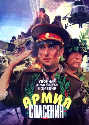Армія порятунку