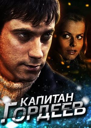 Капитанша (2017)