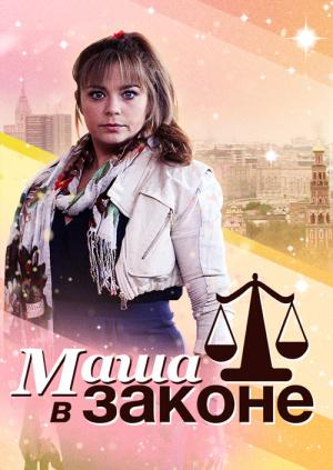 Маша в законе