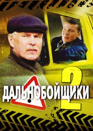 Дальнобойщики 2