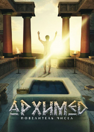 Архимед. Повелитель чисел (ТВ)