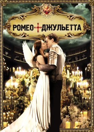 romeo and juliet baz luhrmann theme Directed by academy award nominee baz luhrman baz luhrmann loading love theme from romeo and juliet - duration.