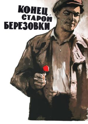 Конец старой Березовки