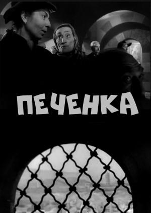 Тжвжик (Печенка)