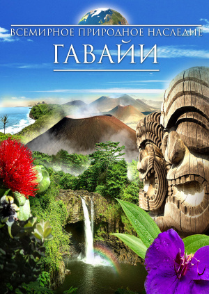 Всемирное природное наследие: Гаваи