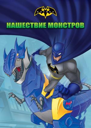Бэтмен: Нашествие монстров