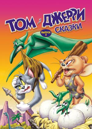 Том и Джерри: Сказки, выпуск 3