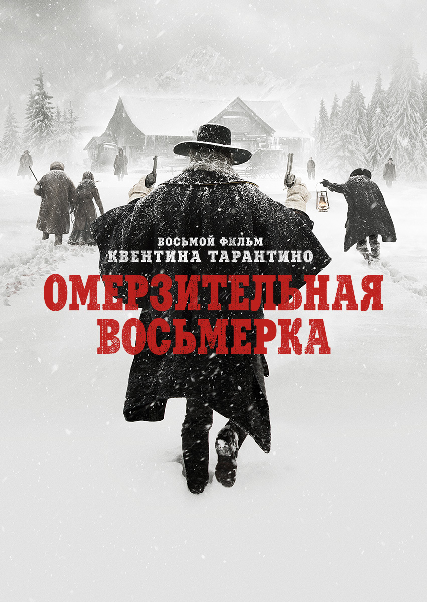 The Hateful Eight HDR