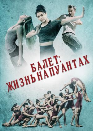 Балет: Жизнь на пуантах