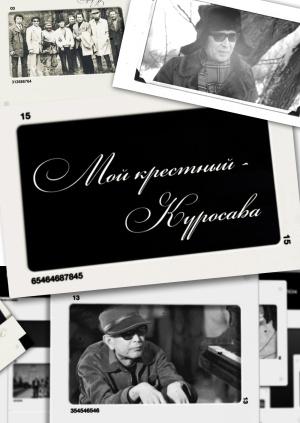 Мой крестный - Куросава