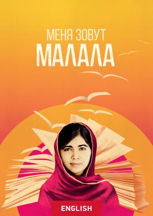 Меня зовут Малала