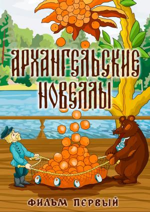 Архангельские новеллы №1