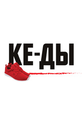 КЕ-ДЫ