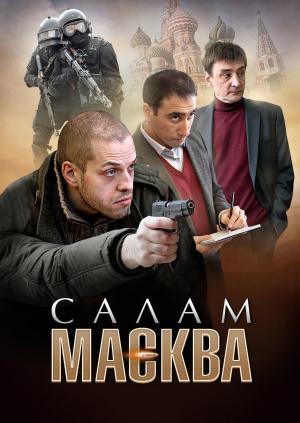 Салам Масква