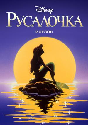 Русалочка (2 сезон)