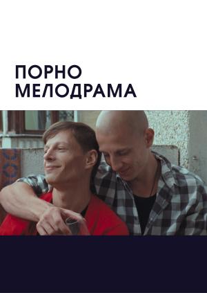 Мелодрамы о любви русские смотреть онлайн порно, порно поочередно групповуха