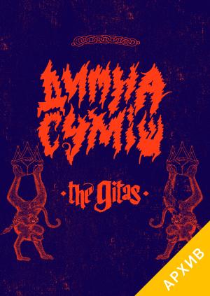 Димна Суміш + The Gitas