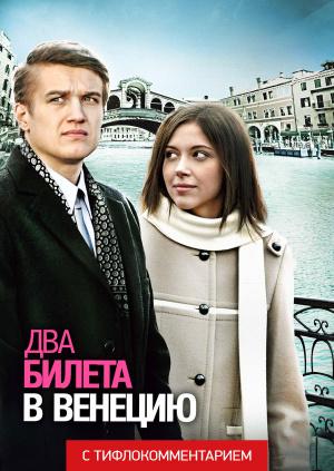 Два билета в Венецию (версия с тифлокомментарием)